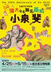 栃木県立博物館「生誕250年記念 偉大なる無名画家 小泉斐」