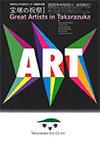 宝塚市立文化芸術センター「宝塚の祝祭Ⅰ-Great Artists in Takarazuka-」