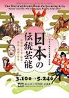 東京国立博物館 表慶館「体感!日本の伝統芸能-歌舞伎・文楽・能楽・雅楽・組踊の世界-」