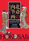 岡田美術館「生誕260年記念 北斎の肉筆画 ー 版画・春画の名作とともに ー」