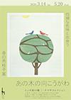 ミュゼ浜口陽三・ヤマサコレクション「繊細な色味を味わう 春の南桂子展 あの木の向こうがわ」
