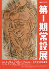 岩手県立美術館「常設展 第1期展示 特集:Posing―かたちを生む身体(からだ)」