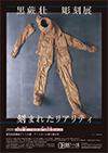 霧島アートの森「黒蕨壮 彫刻展 刻まれたリアリティ」