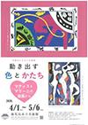 鹿児島市立美術館「小企画展『動き出す色とかたちーマティスとマリーニの版画から』」
