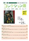 宮崎県立美術館「第1期コレクション展」