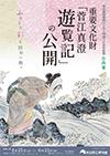 秋田県立博物館「重要文化財『菅江真澄遊覧記』の公開」