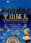 茨城県近代美術館「没後10周年 平山郁夫 シルクロードコレクション展」