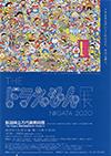 新潟県立万代島美術館「THE ドラえもん展 NIIGATA 2020」