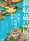 福井県立美術館「新収蔵品展 ― 多彩な江戸絵画が仲間入り ―」