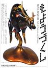 和歌山県立近代美術館「もようづくし」