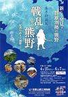 和歌山県立博物館「戦乱のなかの熊野 ―紀南の武士と城館―」