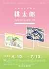 岡山県立美術館「令和おとぎ草子 桃太郎 KAMISHI by 松井えり菜」