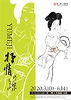 夢二郷土美術館「YUMEJI 抒情の線」
