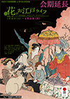 尾道市立美術館「花のお江戸ライフ―浮世絵にみる江戸っ子スタイル」