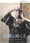香川県立ミュージアム「白馬のゆくえ 小林萬吾と日本洋画50年」