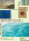 愛媛県美術館「コレクション展Ⅰ」