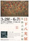 佐賀県立博物館 佐賀県立美術館「コレクション展 日下八光 -装飾古墳の記録-」