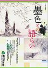 桑山美術館「所蔵日本画 墨色との語らい」