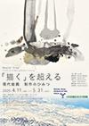 小杉放菴記念日光美術館「『描く』を超える ―現代絵画 制作のひみつ―」