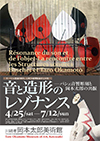 川崎市岡本太郎美術館「音と造形のレゾナンス-バシェ音響彫刻と岡本太郎の共振」