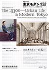 東京都庭園美術館「建築をみる2020 東京モダン生活(ライフ) 東京都コレクションにみる1930年代」