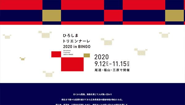 ひろしまトリエンナーレ2020 in BINGO 公式サイトから