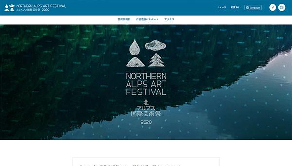 北アルプス国際芸術祭 公式サイトから