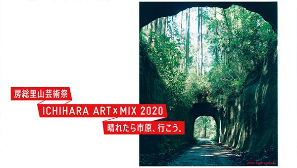 房総里山芸術祭 ICHIHARA ART × MIX 2020 公式サイトから