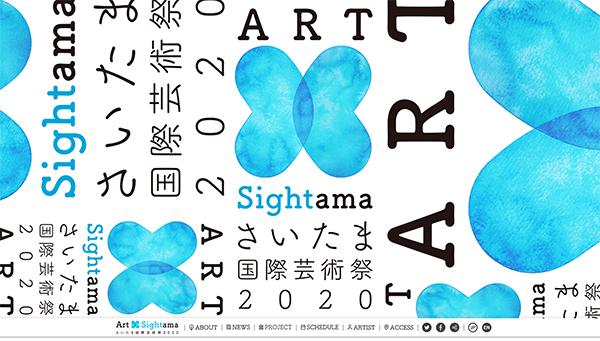 さいたま国際芸術祭2020-Art Sightama- 公式サイトから