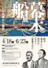 高知県立坂本龍馬記念館「幕末と船-万次郎から龍馬へ-」