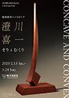 横浜美術館「澄川喜一 そりとむくり」