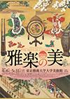 東京藝術大学大学美術館「御即位記念特別展『雅楽の美』」
