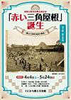 くにたち郷土文化館「『赤い三角屋根』誕生―国立大学町開拓の景色―」