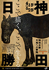 東京ステーションギャラリー「神田日勝 大地への筆触