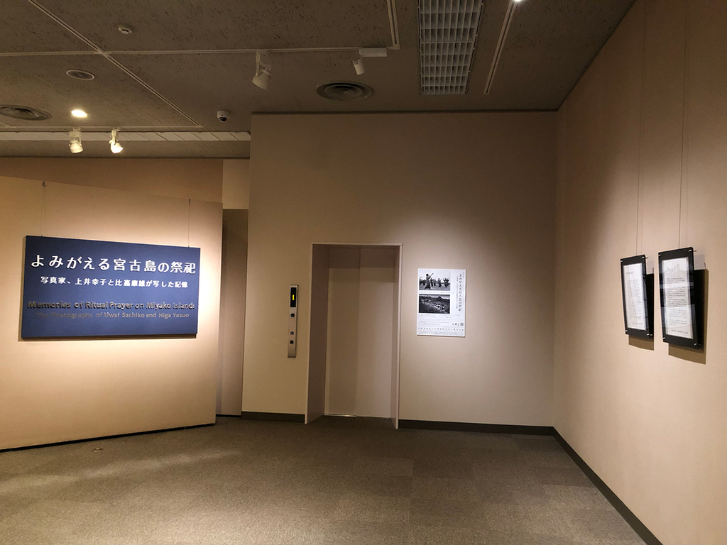 よみがえる宮古島の祭祀 展示会場入口