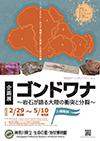 神奈川県立生命の星・地球博物館「ゴンドワナ ― 岩石が語る大陸の衝突と分裂 ―」