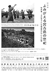 国際基督教大学博物館 湯浅八郎記念館「よみがえる宮古島の祭祀 写真家、上井幸子と比嘉康雄が写した記憶」
