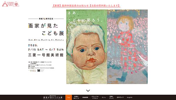 三菱一号館美術館「画家が見たこども展」 公式サイトから
