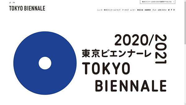 「東京ビエンナーレ2020/2021」 公式サイトから