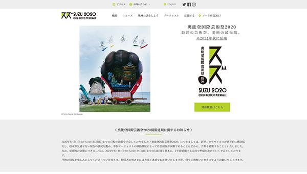 「奥能登国際芸術祭2020」 公式サイトから