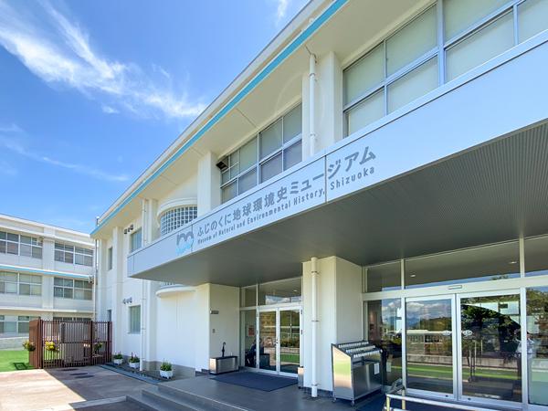 ふじのくに地球環境史ミュージアムの正面入口 高校の校舎をそのまま利用しています