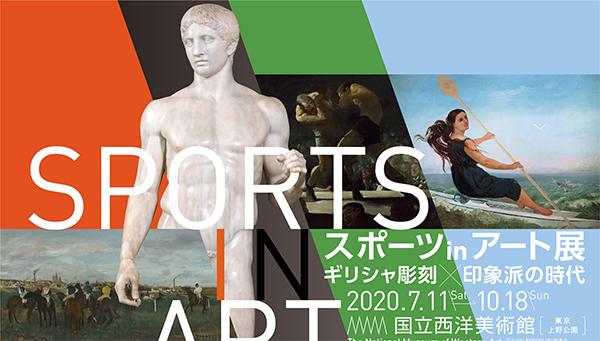 「スポーツinアート展」 公式サイトから