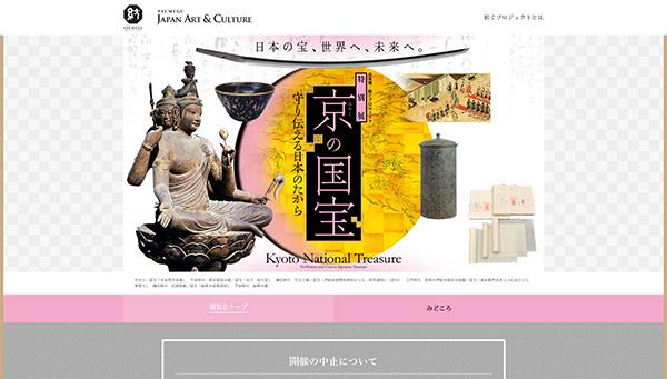 「京の国宝―守り伝える日本のたから―」 公式サイトから