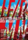 札幌芸術の森「蜷川実花展 ―虚構と現実の間に―」