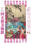 国立新美術館「古典x現代2020 時空を超える日本のアート」