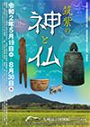 九州国立博物館「特集展示『筑紫の神と仏』」