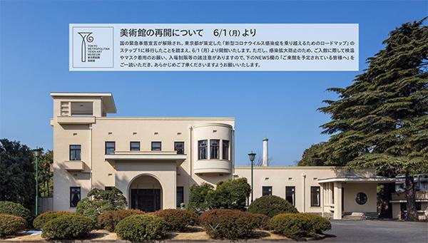 「東京都庭園美術館」公式サイトから