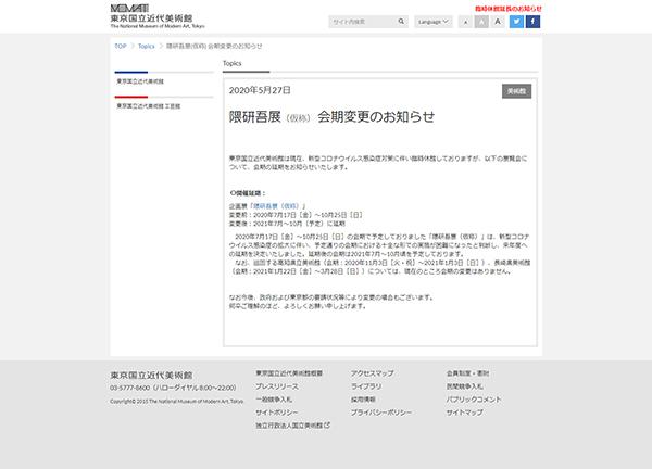 東京国立近代美術館「隈研吾展(仮称)会期変更のお知らせ」