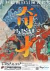 東京都江戸東京博物館「奇才 ー 江戸絵画の冒険者たち ー」