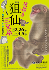 大阪歴史博物館「猿描き狙仙三兄弟 -鶏の若冲、カエルの奉時も」